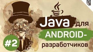 Java для Android-разработчиков - #2 - Переменные, типы, операции