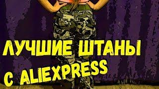видео Штаны милитари: женские брюки в армейском стиле