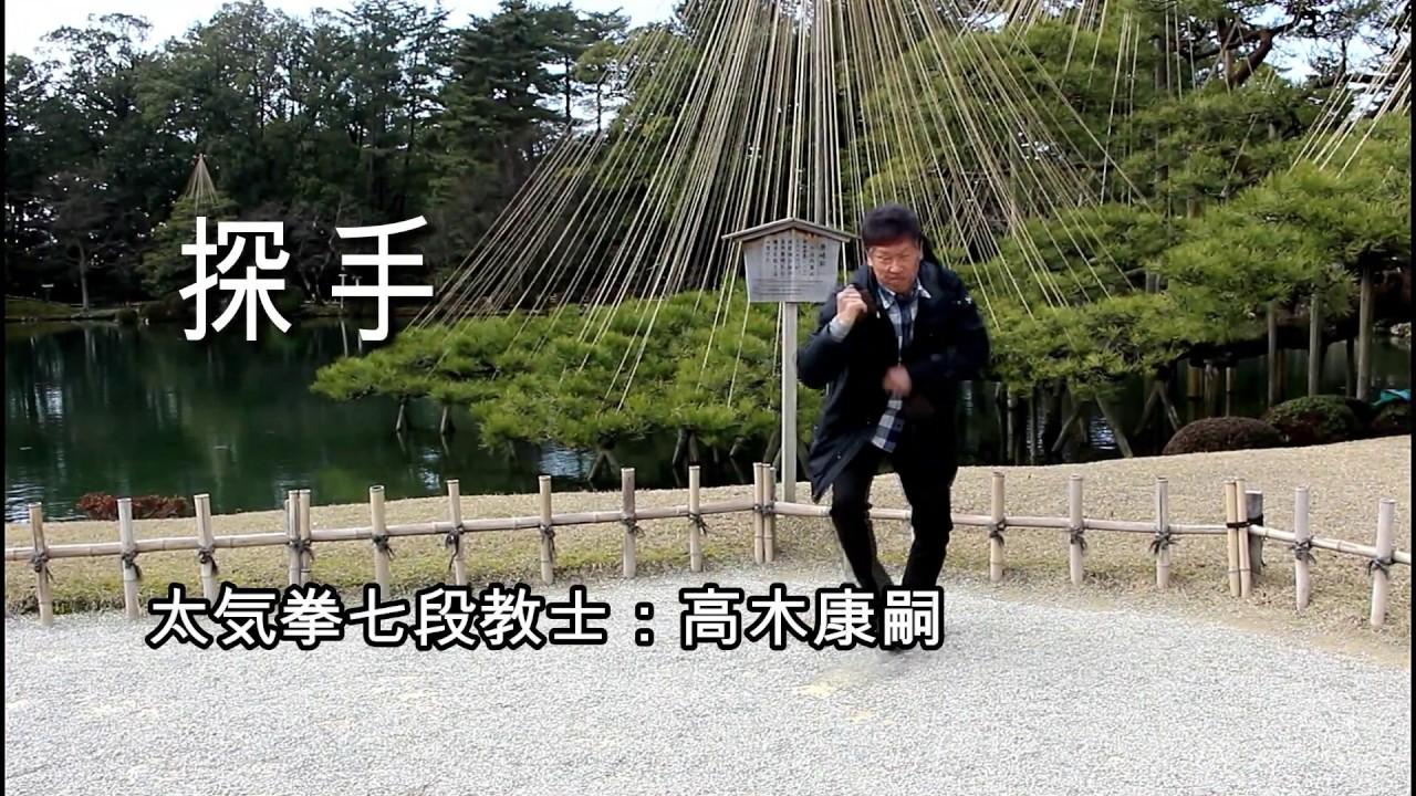 兼六園にて、高木康嗣 探手(たんしゅ)(さぐりて)