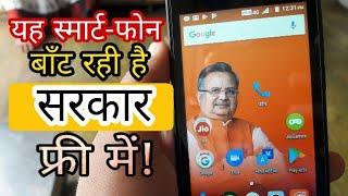 FULL REVIEW OF FREE SMARTPHONE ! फ्री में दे रही है सरकार !