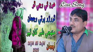 New Song Sajid Ali Sajid 2021 Muhje Dillber khan Thyo Achja