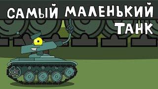 Самый маленький танк - Мультики про танки