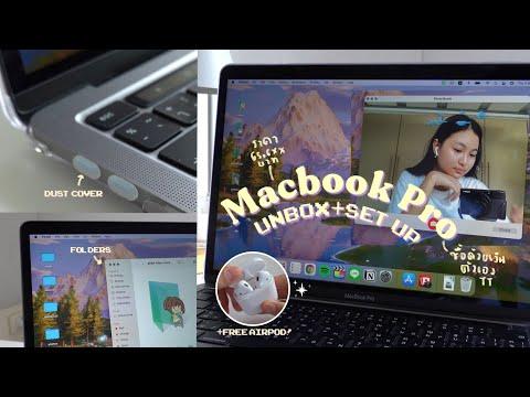 macbook pro 2020 m1 unbox+set up✨; วิธีตกแต่งแฟ้ม, หาพื้นหลัง, หูฟังฟรี (บอกพิกัด) | Grace Maneerat