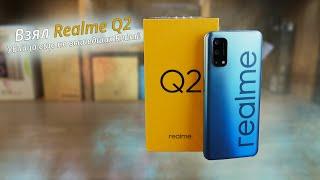 Взял Realme Q2 | Убийца еще не представленного Redmi Note 10?