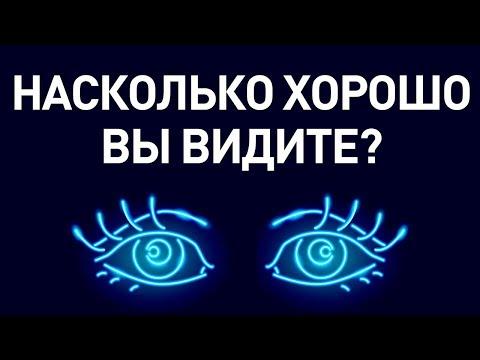 Простой тест, чтобы проверить, насколько хорошее у вас зрение