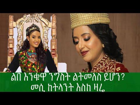 Ethiopian: አርቲስት መሰረት መብራቴ ትመለስ ይሆን? Meseret Mebrate ...