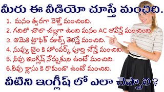 Had better usage in English Through Telugu  spoken english through telugu  easy english