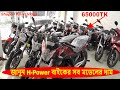 H - Power Brand Bike All Price List In BD | Shapon Khan Vlogs