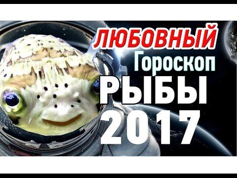 Любовный гороскоп на 2017 год Рак. Астрологический прогноз
