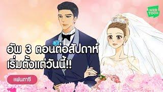 "Download Video [LINE WEBTOON] ""Honey Honey Wedding"" Special Trailer MP3 3GP MP4"