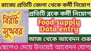 প্রতিটি জেলা ফুড সাপ্লিমেন্ট অফিসে কর্মী নিয়োগ   Food Supply Recruitment 2021   West Bengal New job