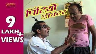 Download Pintiyo Doctor | Super Hit Rajasthani Comedy | Kalakaar Jugal Kishore MP3 song and Music Video