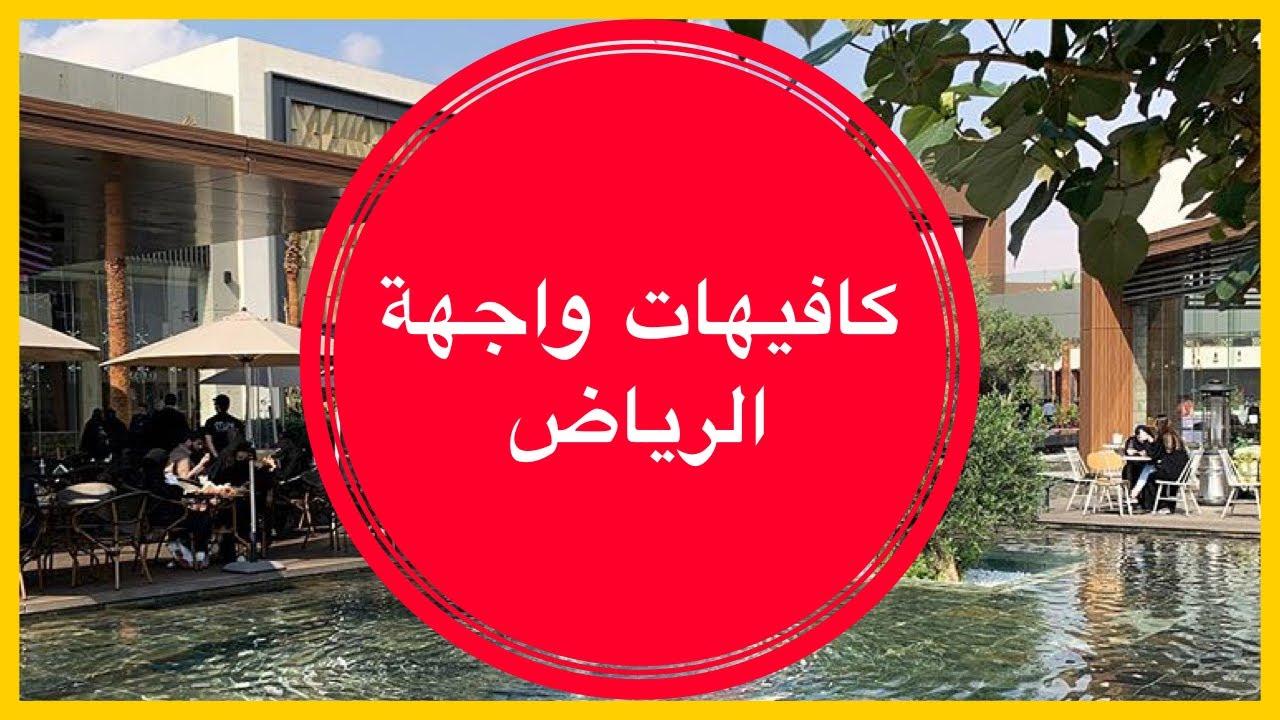 افضل مطاعم واجهة الرياض 2020 Youtube