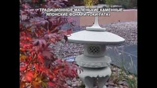 Японские фонари и пагоды(Компания