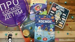 КОСМОС для детей / Игры ????/ Обзор книг о космосе????