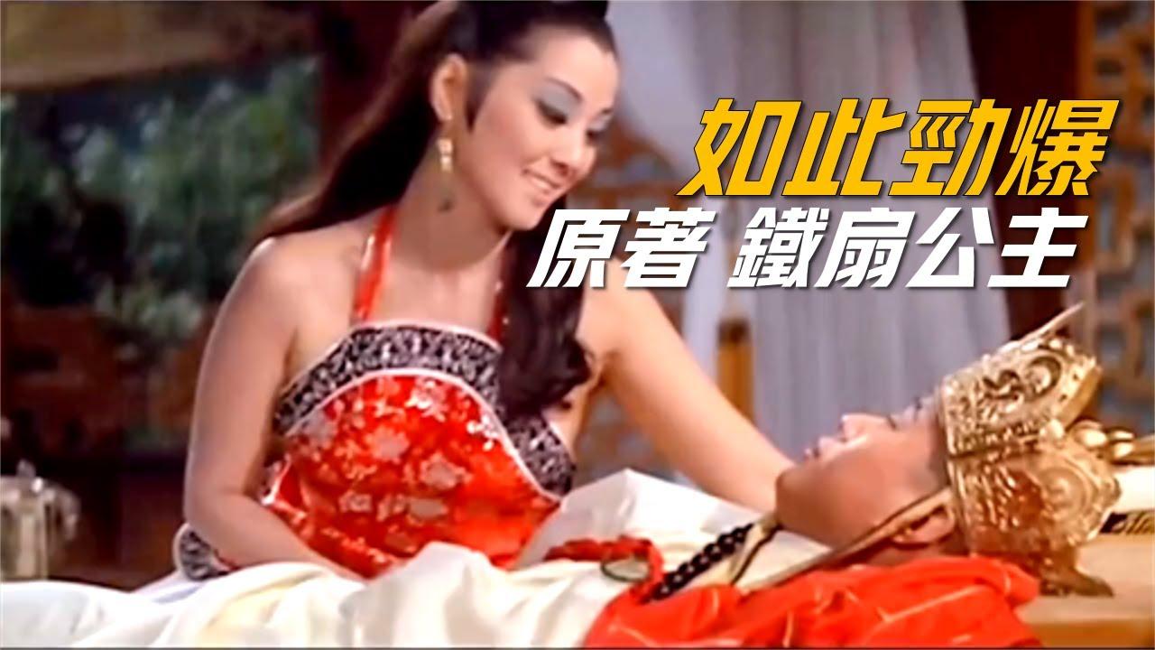 Download 《邵氏铁扇公主》1966年香港版《西遊記》,這是我看過最好看的鐵扇公主!