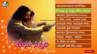 Jesus Songs - Yesu Sannidhi Jukebox - Christian Songs