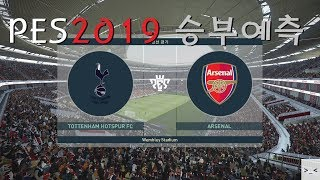 EPL 토트넘 vs 아스날 매치 경기 예측 하이라이트 게임 영상