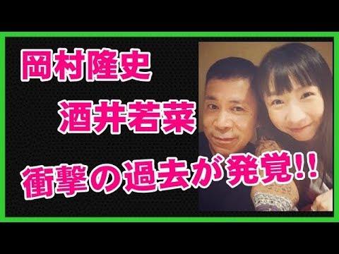 【悲報】岡村隆史と酒井若菜にいったい何が?過去の衝撃事実を暴露www