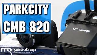 ParkCity CMB 820 обзор видеорегистратора