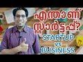 എന്താണ് സ്റ്റാർട്ടപ്പ്? Difference between Normal Business & Startups   Startups Explained Malayalam