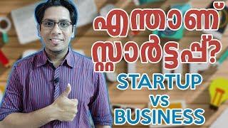 എന്താണ് സ്റ്റാർട്ടപ്പ്? Difference between Normal Business & Startups | Startups Explained Malayalam
