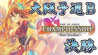 【Josha vs.わさんさ】COJ Championship 大阪エリア予選Bブロック決勝