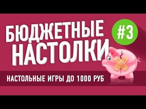 Настольные игры до 1000 рублей. Выпуск 3