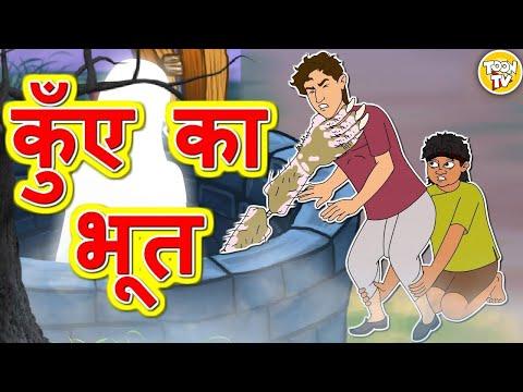 कुएं का भूत  l Hindi Kahaniya for Kids | Stories for Kids | Moral Stories l Toonkids Hindi
