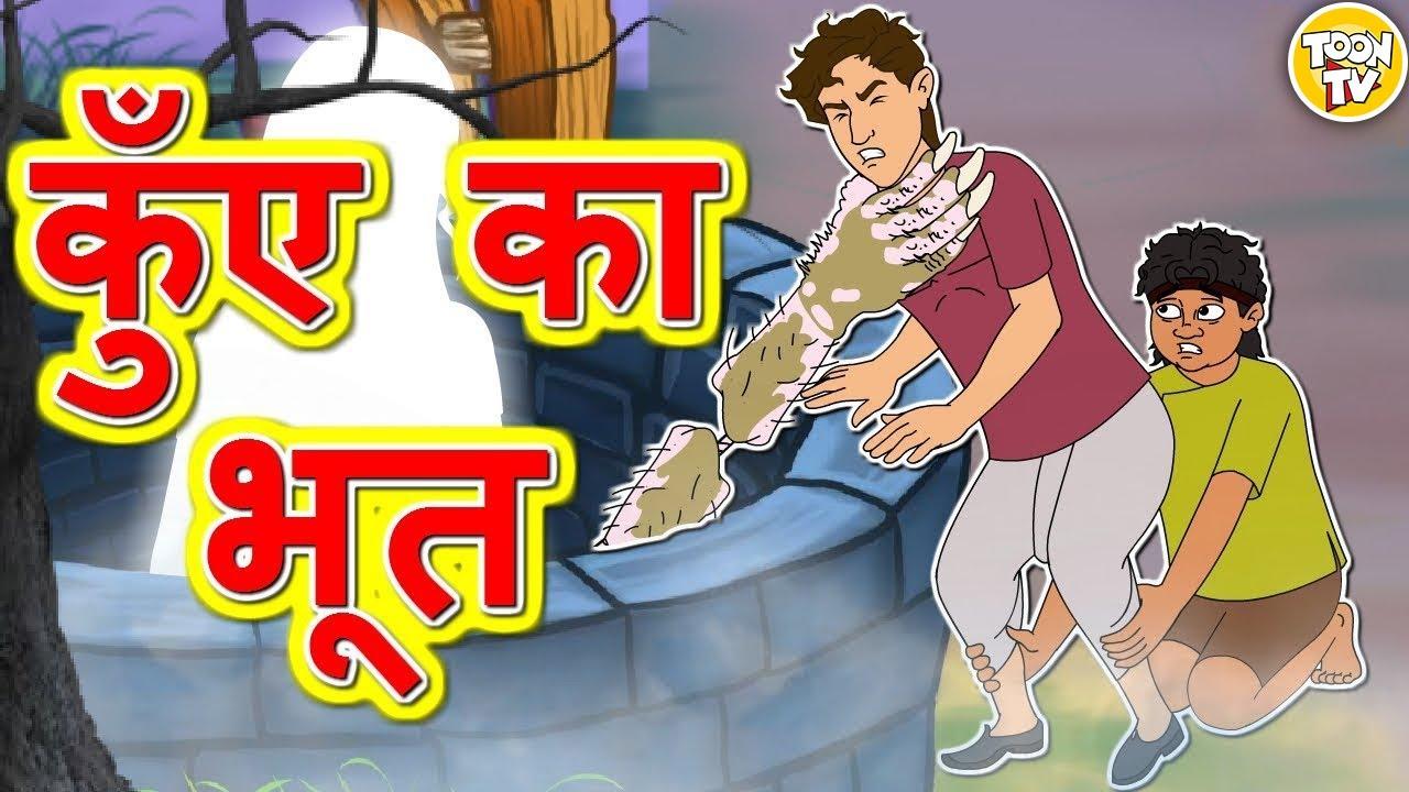 Download कुएं का भूत  l Hindi Kahaniya l Bedtime Moral Stories | Hindi Fairy Tales l Toonkids Hindi