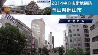 2014中心市街地探訪005・・岡山県岡山市