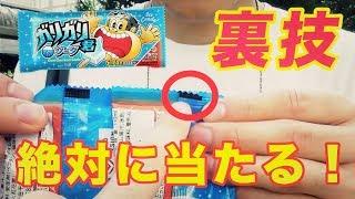 【裏技】ガリガリ君の絶対に当たる方法を使って無限ループが出来るらしい thumbnail