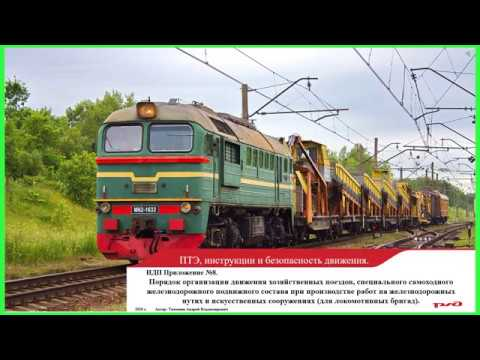 ИДП Приложение №8. Организация движения хозяйственных поездов (для локомотивных бригад)