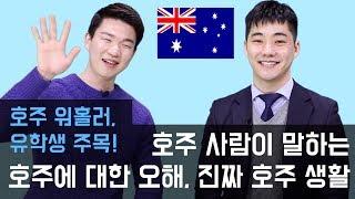 호주 교포에게 물어본 호주에 대한 오해, 진짜 호주 생활과 호주 문화 [KoreanBilly