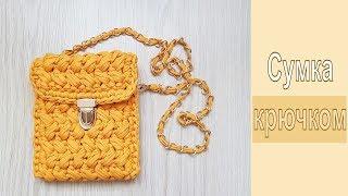 Сумка крючком из трикотажной пряжи / Crochet bag