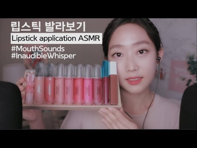 Asmr Lipstick Application Asmr L Mouth Sounds L Inaudible Whispers