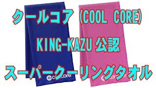 クールコア(COOL CORE) KING-KAZU公認スーパークーリングタオル