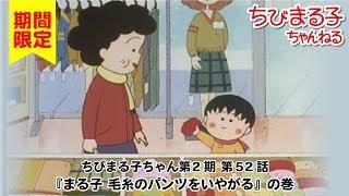 ちびまる子ちゃん アニメ 第2期 第52話『まる子 毛糸のパンツをいやがる』の巻 ちびまる子ちゃん 検索動画 1