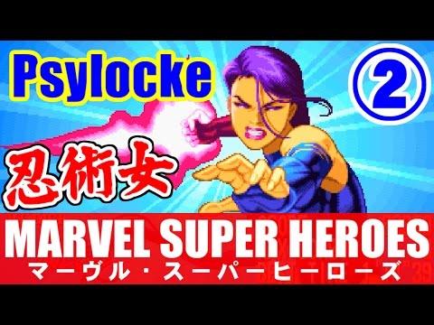 [2/3] サイロック(Psylocke) - マーヴル・スーパーヒーローズ(MARVEL SUPER HEROES)