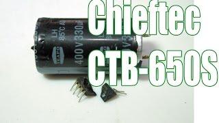 Ремонт БП Сhieftec ctb 650s