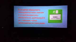 """Пожарная инструкция в кинотеатре в """"Радуга парке"""""""