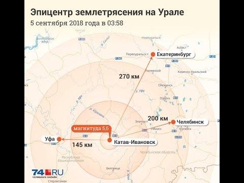 Почему трясет Урал: Сразу два сильных землетрясения за сутки произошли на Урале.