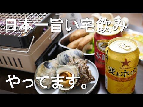 日本一旨い宅飲みやってます。