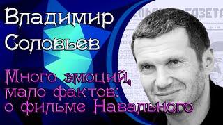 владимир Соловьёв - Много эмоций, мало фактов: о фильме Навального