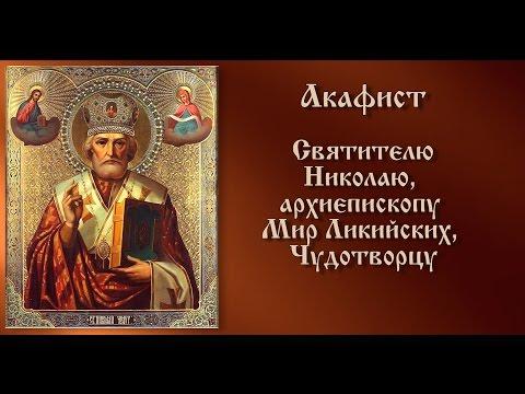 Акафист святителю Николаю, архиепископу Мир Ликийских, Чудотворцу  (только текст , без звука)