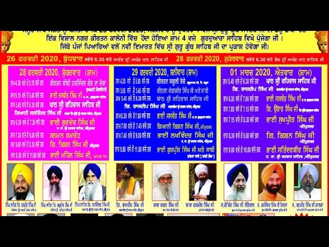 Live-Now-Gurmat-Kirtan-Samagam-From-Jawahar-Colony-Faridabad-Haryana-01-March-2020