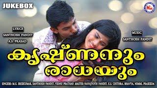 കൃഷ്ണയും രാധയും   Malayalam Audio Jukebox   Santhosh Pandit Super Hit Viral Songs