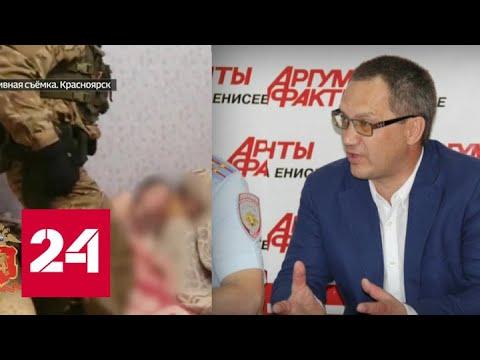 В Красноярске полицейские взяли штурмом порностудию - Россия 24