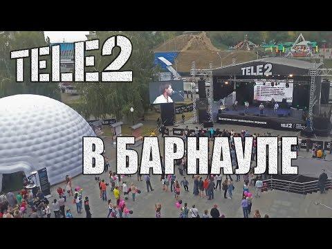 Мобильный оператор TELE2 в Барнауле