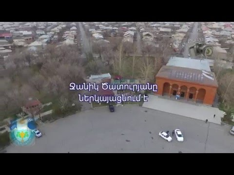 Октемберян /Армавир/